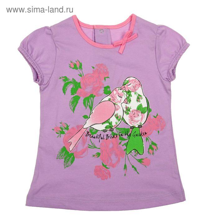 Блузка для девочки, рост 92 см (2 года), цвет сиреневый (арт. Л062)