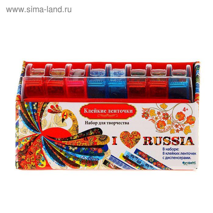 """Набор для творчества с клейкими ленточками """"Я люблю Россию"""""""