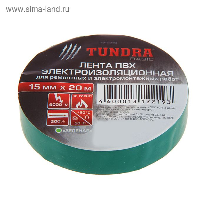 Изолента TUNDRA, ПВХ, 15 мм х 20 м, 130 мкм, зеленая