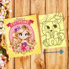 """Фреска-открытка песком """"Моей сестренке"""" + блёстки"""