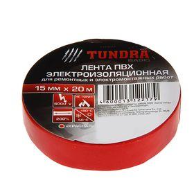 Изолента TUNDRA, ПВХ, 15 мм х 20 м, 130 мкм, красная