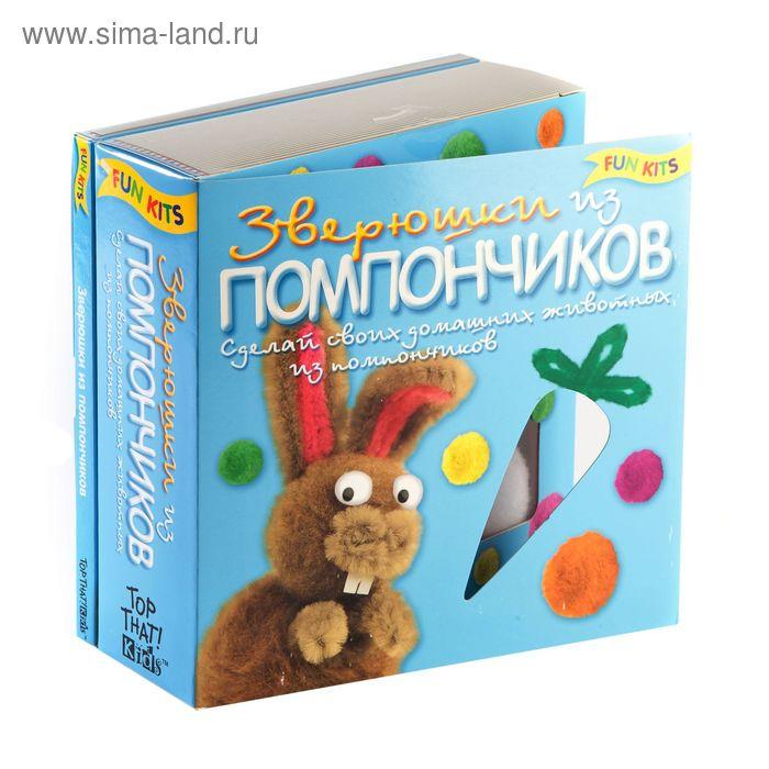 """Набор для изготовления зверюшек из помпончиков + книга """"Fun kits"""""""