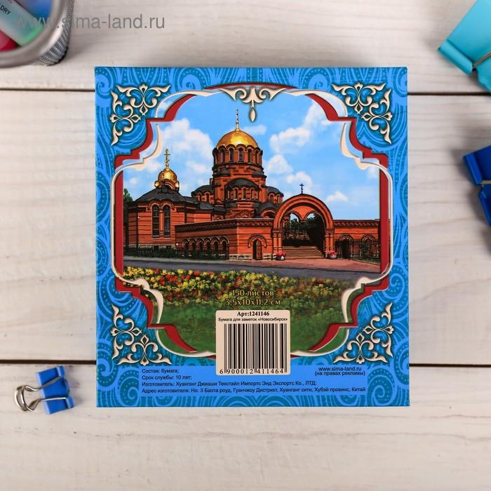 """Бумага для заметок """"Новосибирск"""", 150 листов"""