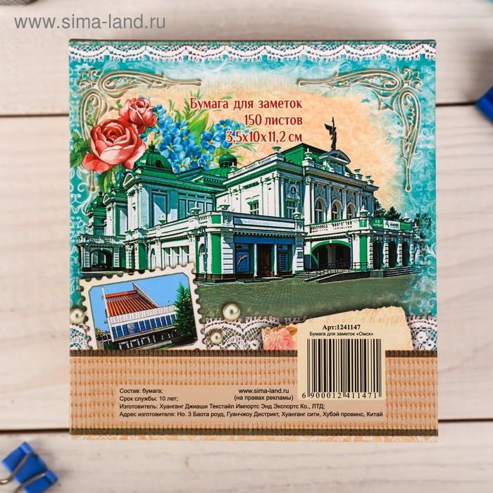 """Бумага для заметок """"Омск"""", 150 листов"""
