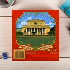Бумага для заметок «Москва», 150 листов