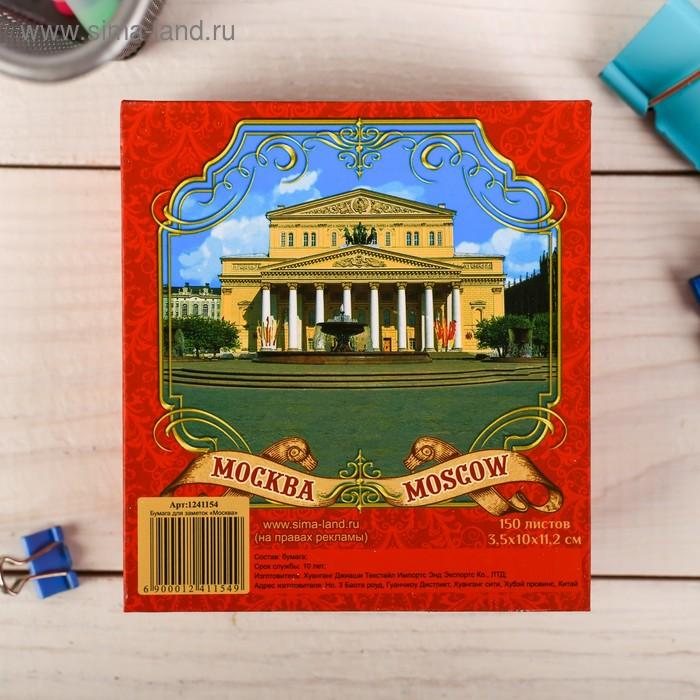 "Бумага для заметок ""Москва"", 150 листов"