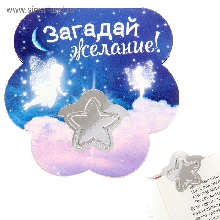 """Закладка в открытке """"Загадай желание!"""""""