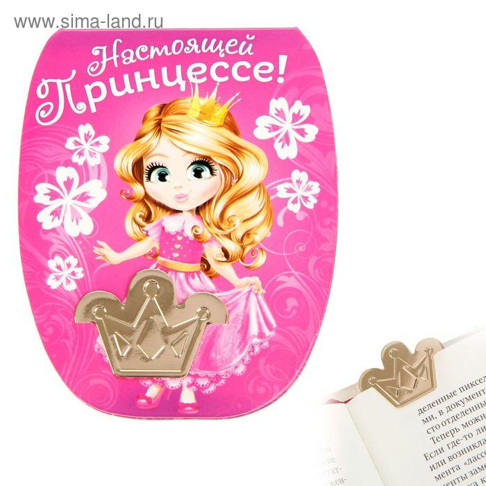 """Закладка в открытке """"Настоящей принцессе!"""""""
