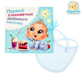 Детский слюнявчик в подарочном конверте 'Первый слюнявчик любимого сыночка' + анкета и место под фото Ош