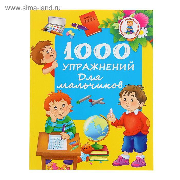 1000 упражнений для мальчиков. Автор: Водолазова М.Л.