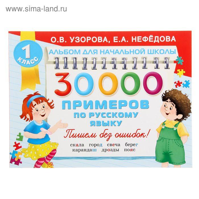Альбом для начальной школы. 30 000 примеров по русскому языку. Автор: Узорова О.В., Нефедова Е.А.