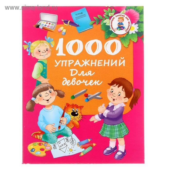 1000 упражнений для девочек. Автор: Водолазова М.Л.