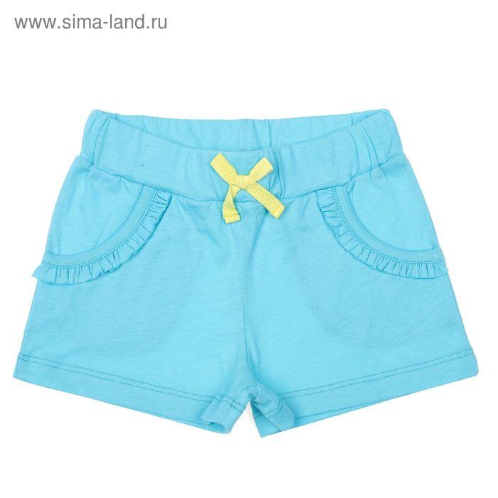 Шорты для девочки, рост 110 см (60), цвет бирюзовый (арт. CSK 7495 (119))
