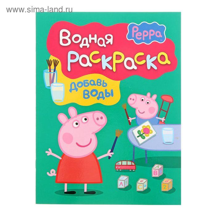 Раскраска водная «Свинка Пеппа»