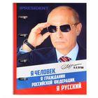 """Тетрадь на металлических кольцах """"Мистер президент"""", твёрдая обложка, 80 листов"""