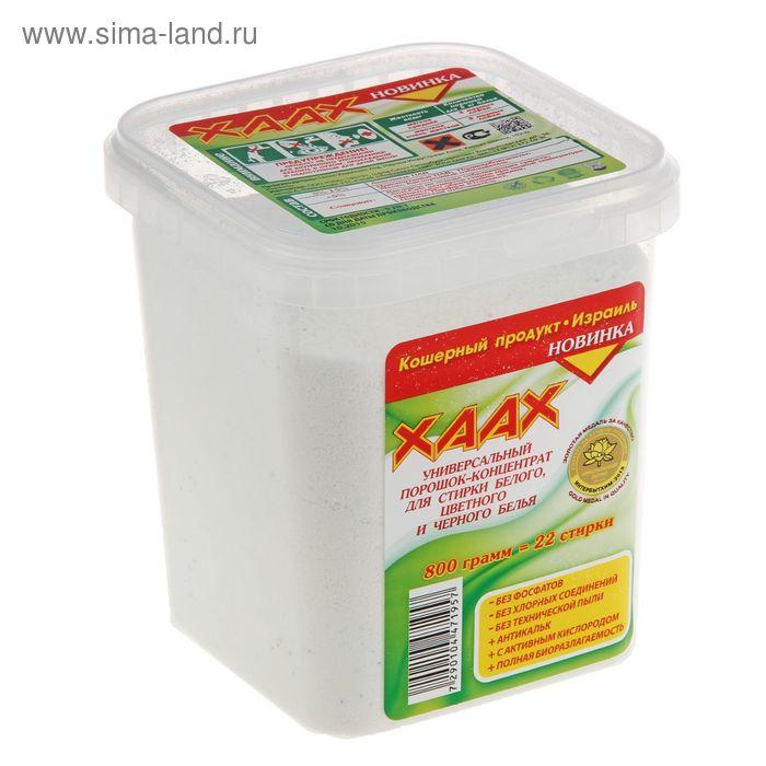 """Порошок для стирки концентрат """"ХААХ"""", универсальный, бесфосфатный, 0,8 кг"""