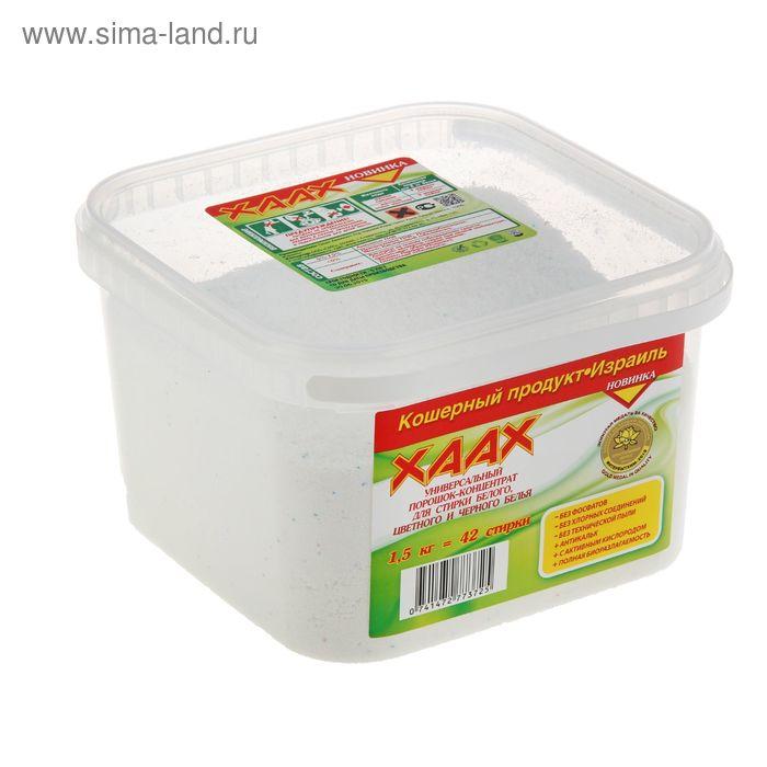 """Порошок для стирки концентрат """"ХААХ"""" универсальный, бесфосфатный, 1,5 кг"""