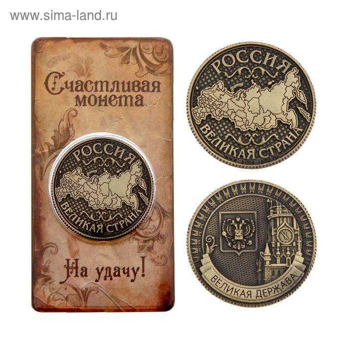 """Монета """"Великая держава"""""""