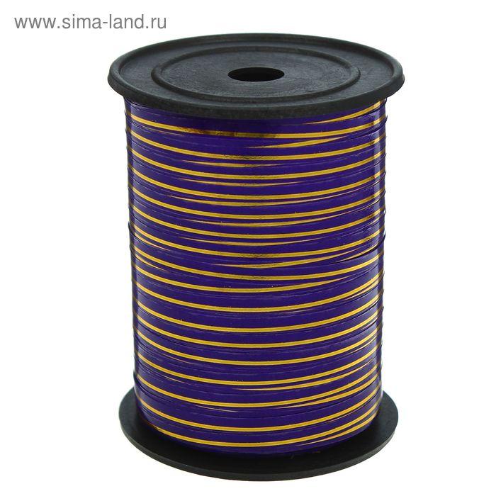 Лента з/полоса (0,5 см * 250 ярд) Фиолетовый