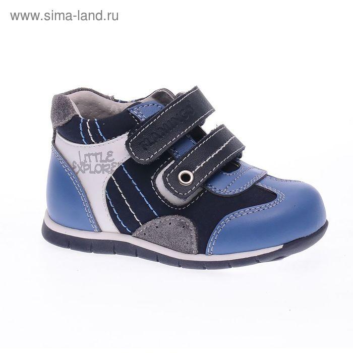 Ботинки детские арт. 61-XP102 (р. 22) (синий)