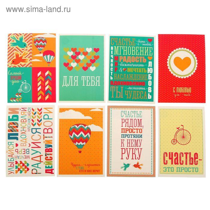 """Набор почтовых карточек """"Яркое настроение"""", 9 х 13 см (8 шт.)"""