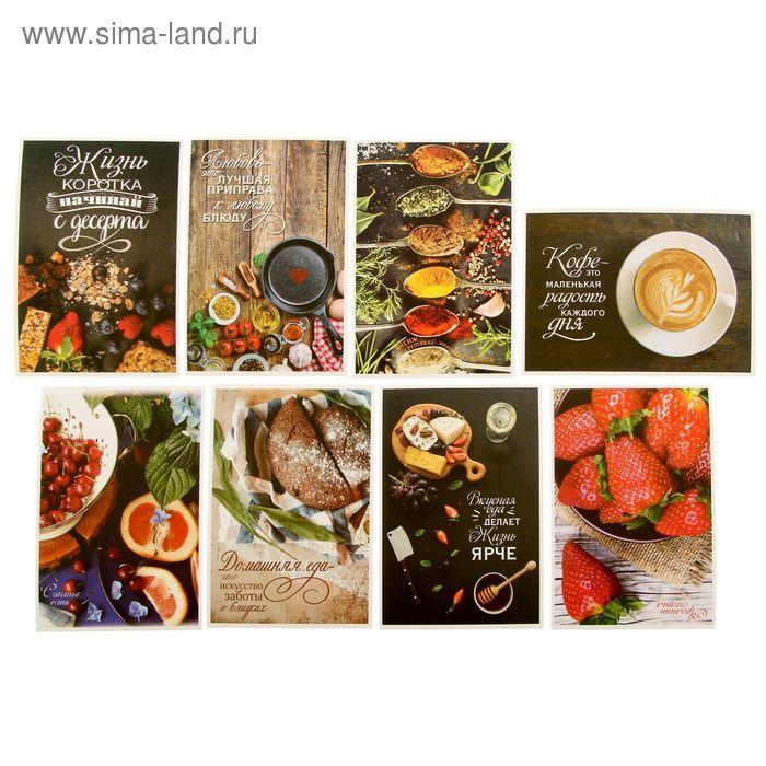 """Набор почтовых карточек """"Жизнь прекрасна"""", 9 х 13 см (8 шт.)"""