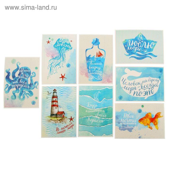 """Набор почтовых карточек """"К счастью на всех парусах"""", 9 х 13 см (8 шт.)"""
