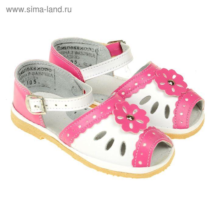Туфли летние для девочки с пряжкой микс (см. 16,0)