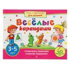 Игры с картинками для малышей. Веселые карандаши, 3-5 лет. Куликова Е., Тимофеева Т.