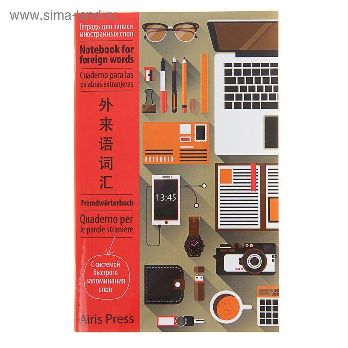 """Тетрадь для записи иностранных слов """"Рабочий стол"""", с клапанами 64 стр"""