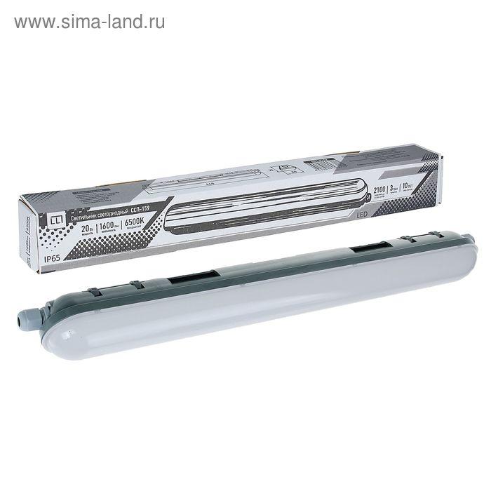 Светильник светодиодный ASD ССП-159, 20 Вт, 160-260 В, 6500 К, IP65, 640 мм, герметичный