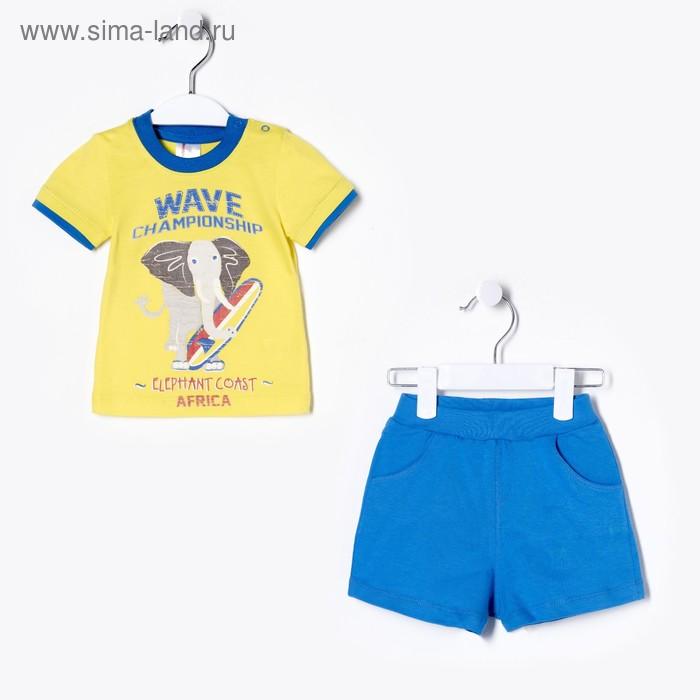 Комплект ясельный (футболка, шорты), рост 86 см (52), цвет жёлтый/голубой (арт. CSB 9453 (92))