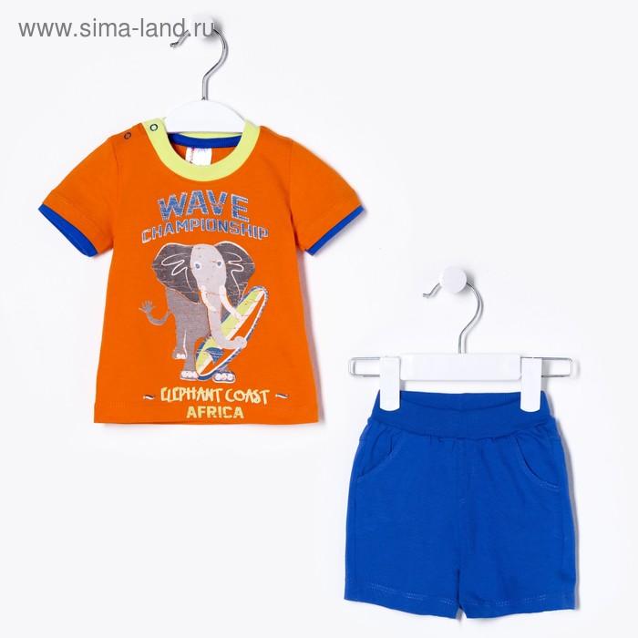Комплект ясельный (футболка, шорты), рост 74 см (48), цвет оранжевый/синий (арт. CSB 9453 (92))