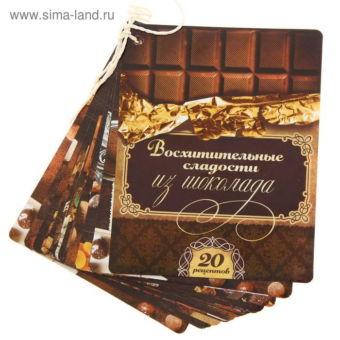 """Сборник рецептов """"Сладости из шоколада"""""""