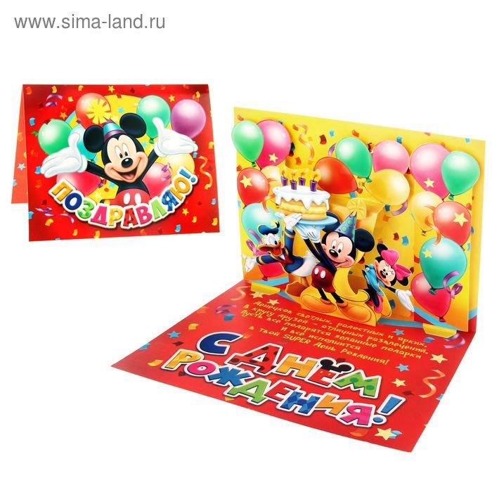 """Объемная открытка """"Счастливого Праздника"""", Микки Маус и друзья"""