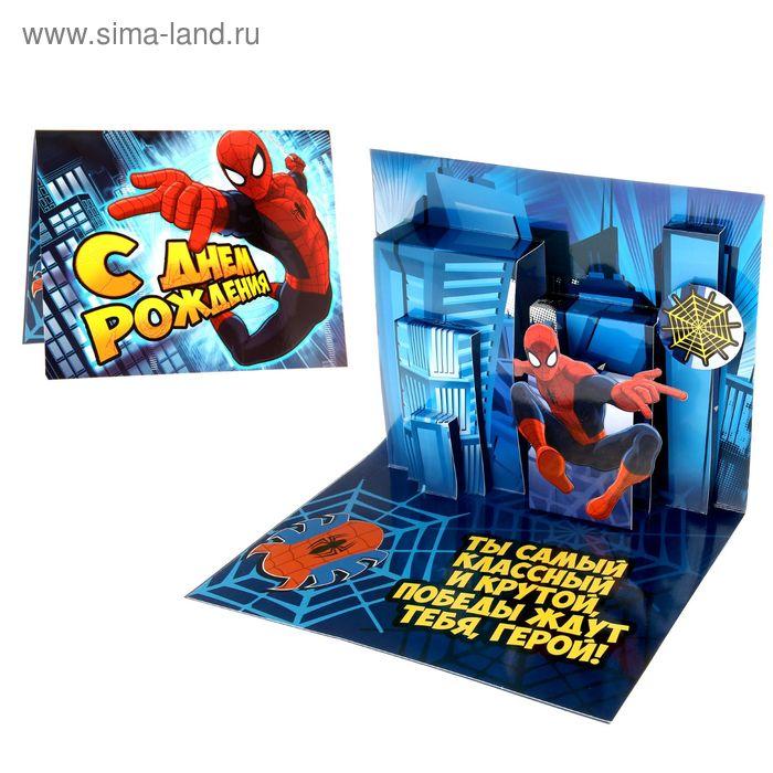 """Объемная открытка """"Герою"""", Человек-Паук"""