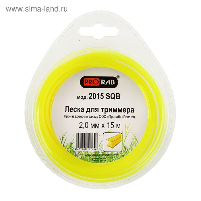 Леска Prorab 2015 SQB, 2 мм, 15 м, сечение квадрат, блистер