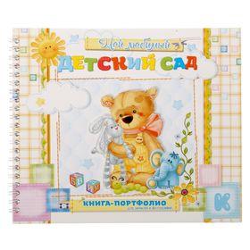 """Книга - портфолио """"Мой любимый детский сад"""""""