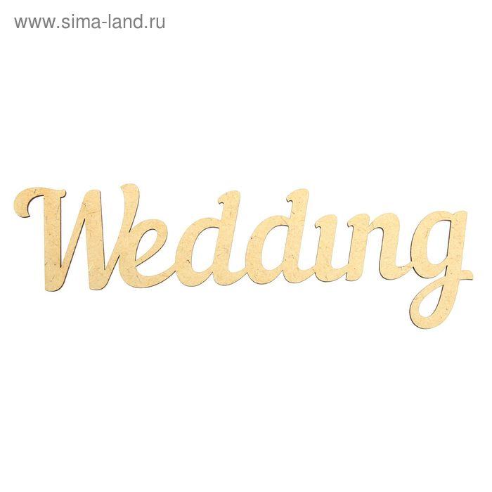 """Заготовка для декора """"Wedding"""""""