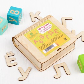 """Коробочка для творчества и развития """"33 деревянных буквы"""""""