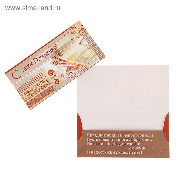 """Конверт для денег """"С Днём Рождения"""" банкноты"""