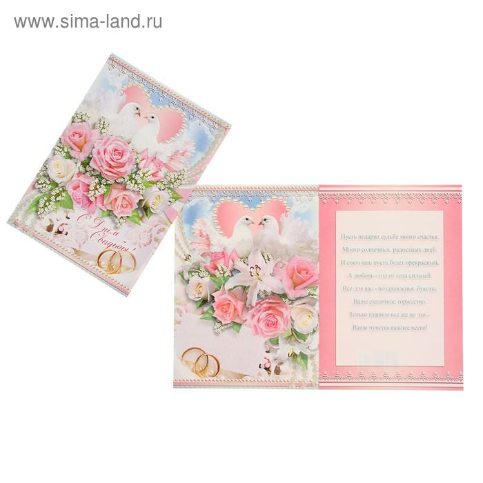"""Открытка малый гигант """"С Днем Свадьбы!"""" голуби и розы"""