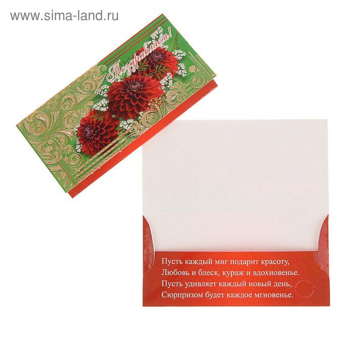 """Конверт для денег """"Поздравляем"""" красные цветы и зеленый фон"""