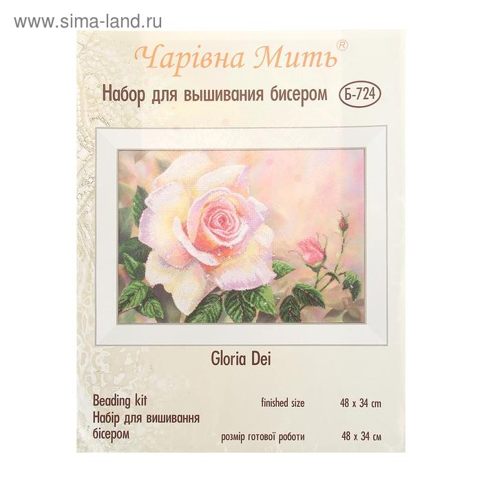 Набор для вышивания бисером Gloria Dei