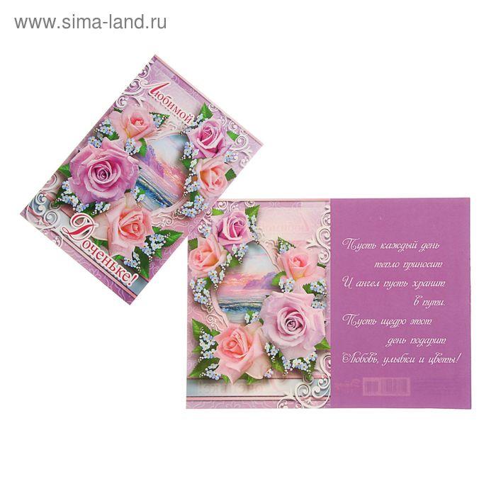 """Открытка """"Любимой Доченьке!"""" пейзаж и розы, конгрев"""