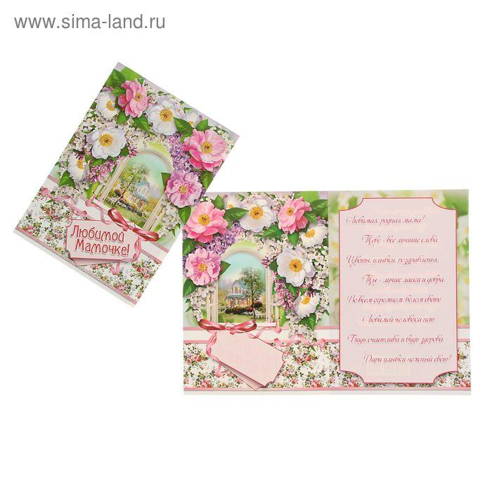 """Открытка малый гигант """"Любимой мамочке!"""" сад и цветы на белом фоне"""