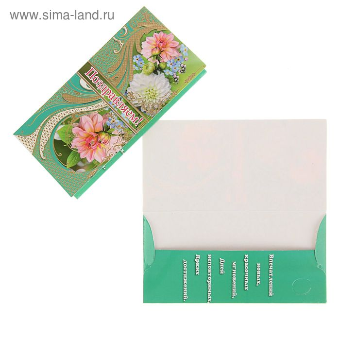 """Конверт для денег """"Поздравляем"""" цветы и зеленый фон"""