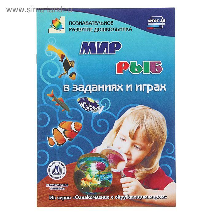 """Мир рыб в заданиях и играх """"Ознакомление с окружающим миром"""" для детей 5-7 лет 16стр"""