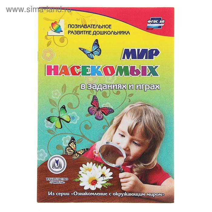 """Мир насекомых в заданиях и играх """"Ознакомление с окружающим миром"""" для детей 5-7 лет 16стр"""