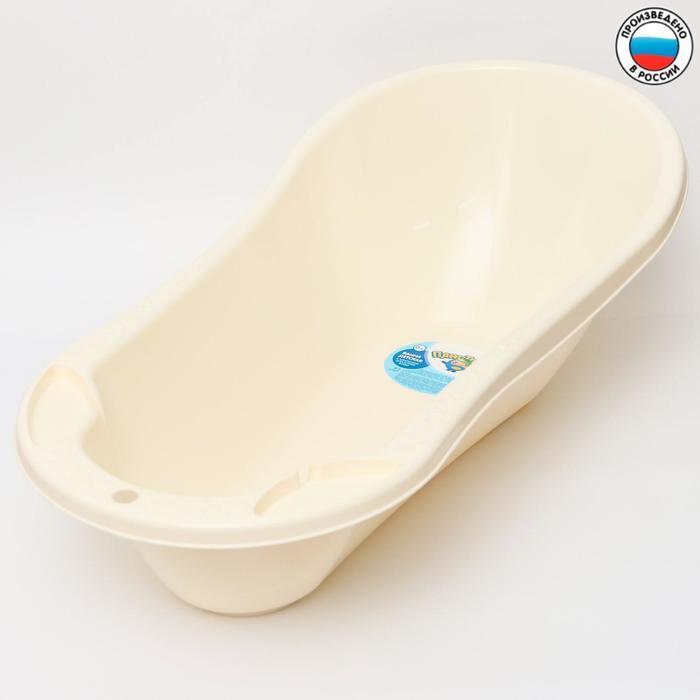 Ванна детская с клапаном для слива воды, цвет бежевый